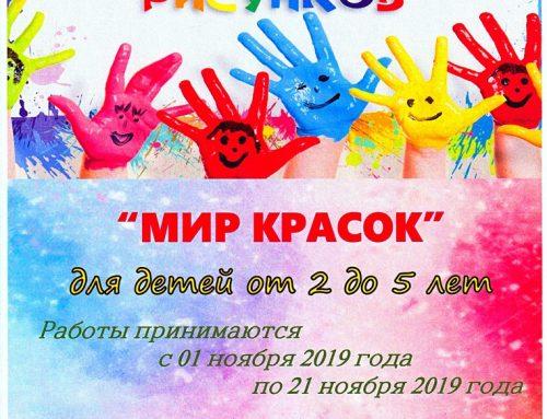 Конкурс детского рисунка «Мир красок»