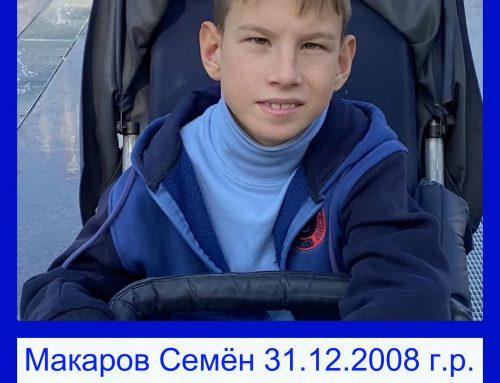 Макаров Семён