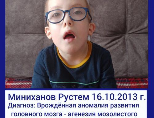 Рустем Миниханов