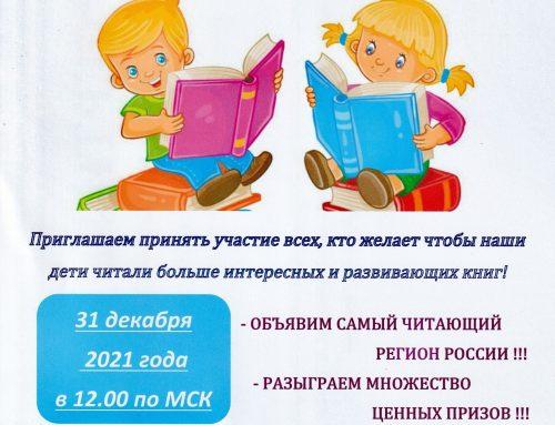 I Всероссийский онлайн – фестиваль книги «Читающая Россия»