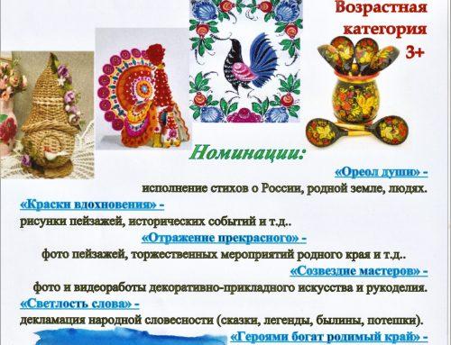 Всероссийский Патриотический онлайн-фестиваль «Мой родной, любимый край!»
